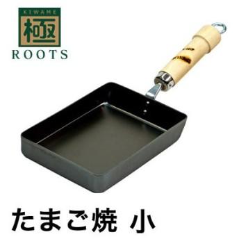 リバーライト 極ROOTS たまご焼 小 鉄フライパン IH対応 日本製