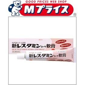 【第3類医薬品】【お得な2個セット】【興和】新レスタミンコーワ軟膏 30g※お取寄せの場合あり