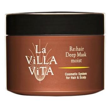 ラ・ヴィラ・ヴィータ リ・ヘア ディープマスク モイスト (250g) ラヴィラヴィータ La Villa Vita 送料無料