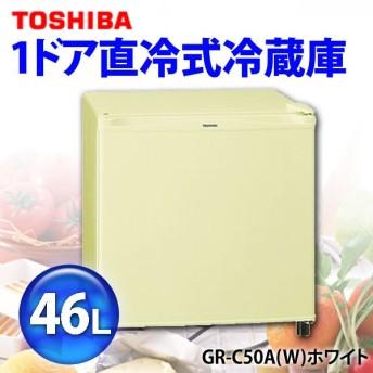 冷蔵庫 小型 一人暮らし 1ドア直冷式冷蔵庫(46L)GR-C50A TOSHIBA 東芝(TC)
