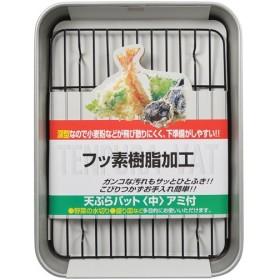 フッ素樹脂加工天ぷらバット 中 アミ付