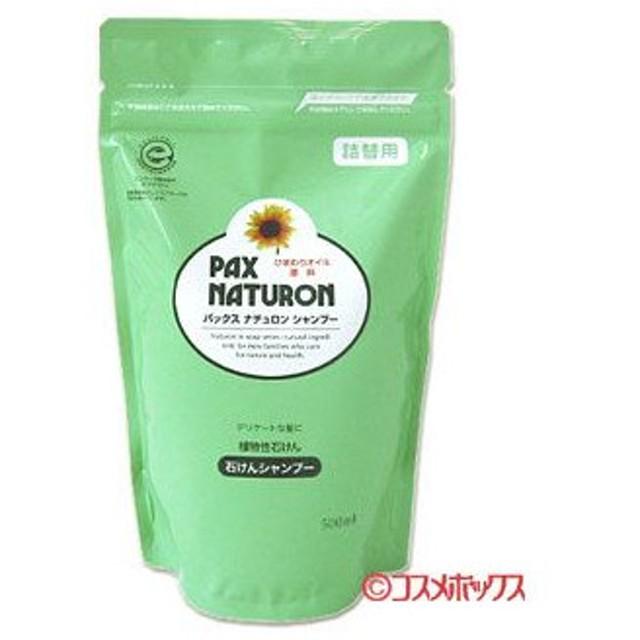【5%還元】【価格据え置き】パックスナチュロン シャンプー 詰替用 500ml PAX NATURON 太陽油脂