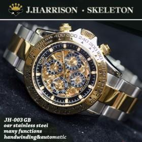 e9d90af352 ジョン・ハリソン J.HARRISON オートマチック 手巻付き自動巻 多機能両面スケルトン