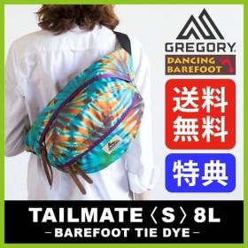 グレゴリー テールメイト S ベアフットタイダイ/パープル GREGORY ショルダーバッグ|ウエストバッグ|ヒップバッグ|8リットル|フェス|TAI フェス