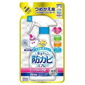 【A】 らくハピ 水まわりの防カビスプレー ピンクヌメリ予防 無香性 つめかえ(350mL)