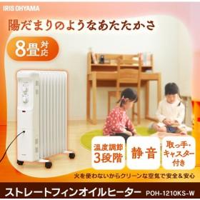 オイルヒーター ヒーター 暖房 器具 あったか 火を使わない キャスター ホワイト POH-1210KS-W アイリスオーヤマ (D)
