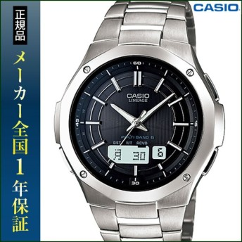 CASIO カシオ 腕時計 時計 LINEAGE リニエージ ソーラー電波時計 メンズ 腕時計 LCW-M160TD-1AJF 国内正規品