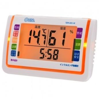オーム電機 デジタル温湿度計 インフルエンザ/熱中症注意機能付き [品番]08-0070 [型番]TEM-D01-W