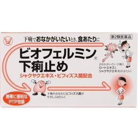 【第2類医薬品】大正製薬 ビオフェルミン下痢止め 30錠