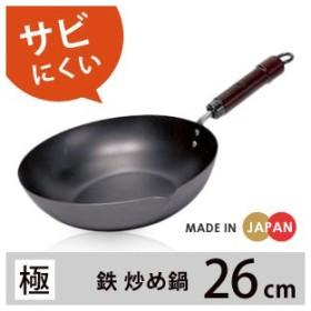 RIVER LIGHT リバーライト 極(きわめ) 鉄 炒め鍋 26cm AIT3004