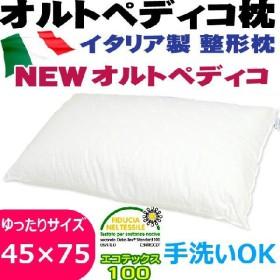 イタリア製 オルトペディコ枕