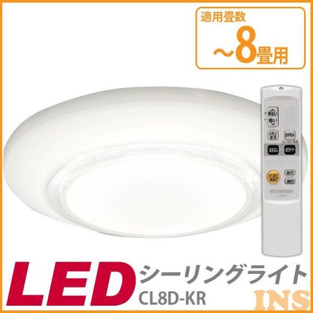 LEDシーリングライト 8畳調光 CL8D-KR アイリスオーヤマ