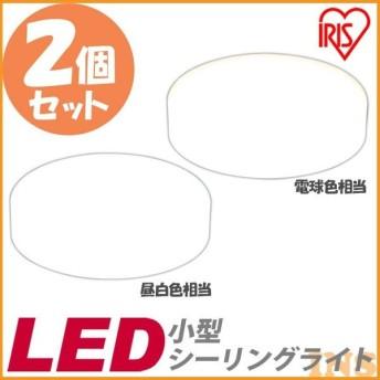 高輝度小型LEDシーリングライト 2個セット 1850・1750lm SCL18L-E・SCL18N-E アイリスオーヤマ