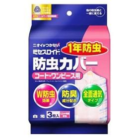 【※】白元 ミセスロイド 防虫カバー コート・ワンピース用 1年防虫 (3枚入) 衣類用防虫剤