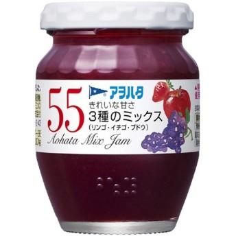 アヲハタ55 3種のミックス(リンゴ・イチゴ・ブドウ) 150g 代引不可