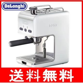 デロンギ エスプレッソマシン エスプレッソメーカー DeLonghi コーヒーメーカー ポンプ式 Kmixシリーズ ES020J-WH