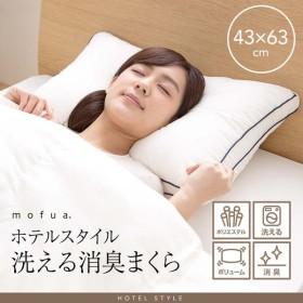 mofua ホテルスタイル 洗える消臭まくら43×63cm オフホワイト 57140000 ナイスデイ (TD)