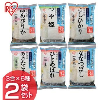 無洗米 食べくらべ祭り限定セットB 3合パック6銘柄 5.4kg(450g×6銘柄×2袋) アイリスオーヤマ