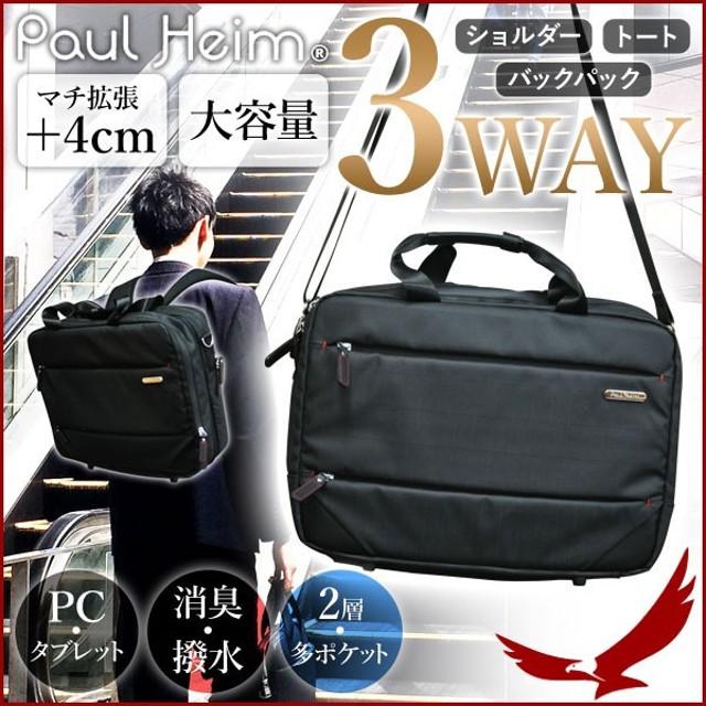 ビジネスバッグ 3way リュック メンズ ブランド Paul Heim 鞄 軽量 就活 就職 出張 旅行 撥水 防水 消臭 PC バックパック ビジネス バック 黒