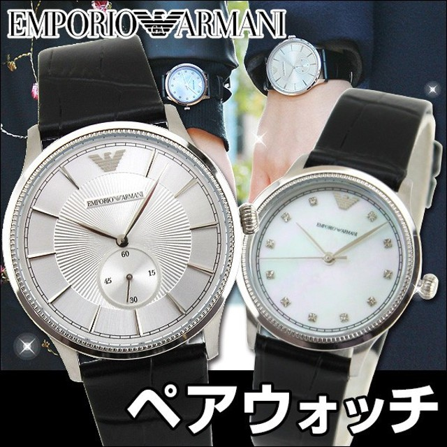 672b7aaf3b BOX訳あり EMPORIO ARMANI エンポリオアルマーニ ペアウォッチ 黒 銀 腕時計 時計 ブラック シルバー 白