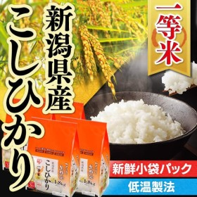 お米 新潟県産 コシヒカリ 7.2kg(1.8kg×4個入り) (一等米100%)