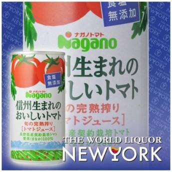 お酒 ナガノトマト 信州生まれのおいしいトマト トマトジュース 食塩無添加 190g(1ケース/30本入り)