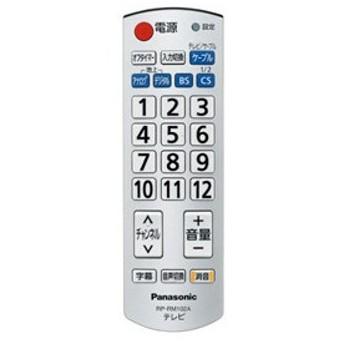 (アウトレット) パナソニック テレビリモコン RP-RM102A-S シルバー