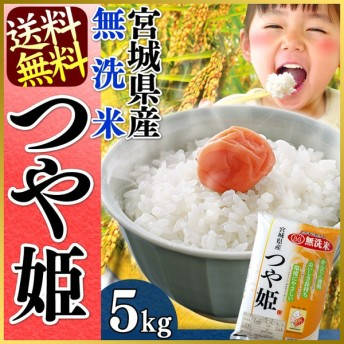 お米 5キロ 無洗米 宮城県産 つや姫 5kg 米 ごはん うるち米 精白米