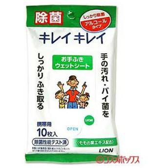 キレイキレイ 除菌お手ふきウェットシート アルコールタイプ 携帯用 10枚入 LION