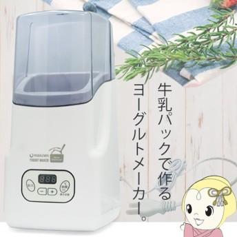 【あすつく】【在庫あり】JY01 maxzen ヨーグルトメーカー ホームプレミアム
