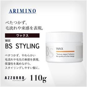 アリミノ BSスタイリング ワックス 110g【ゆうパック対応】