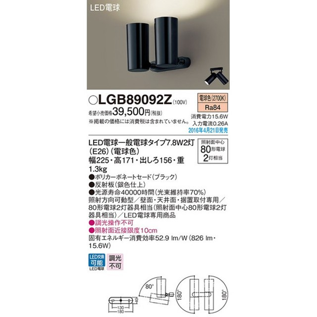 Panasonic 照明器具 LEDスポットライト 電球色 80形電球2灯器具相当 ポリカーボネートセードタイプ LGB89092Z