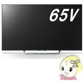KJ-65X8500C ソニー BRAVIA 65V型 4K対応 地上・BS・110度CSデジタルハイビジョン液晶テレビ