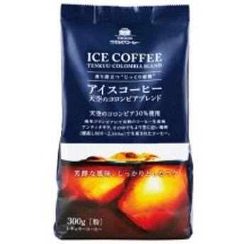 ウエシマコーヒー アイスコーヒー 天空のコロンビアブレンド 300g(粉) 1袋