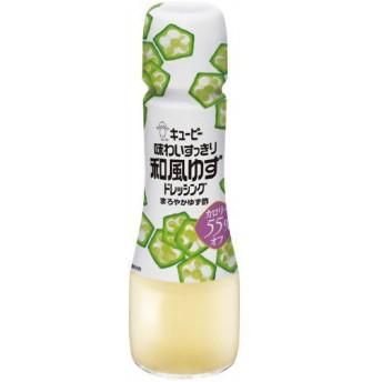 キユーピー 味わいすっきり 和風ゆずドレッシング 150ml