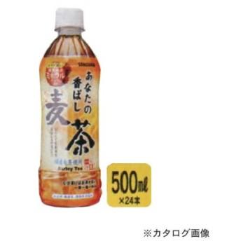 熱中症対策グッズ大セール2017 あなたの香ばし麦茶 500ml×24本 N17-05