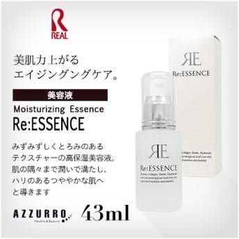 リアル Re:エッセンス 43ml【定形外対応 重量152g】