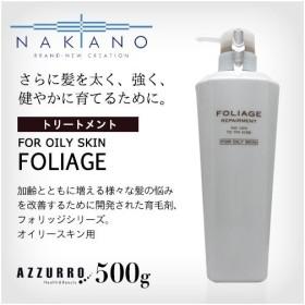 中野製薬 ナカノ フォリッジ リペアメント オイリースキン 500g