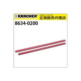 ケルヒャー 業務用 スクイジーゴム 2枚入 耐油性 8634-0200 8.634-020.0 代引き不可・メーカー直送