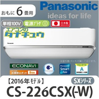 CS-226CSX-W パナソニック 6畳用エアコン 2016年型 単相100V (西濃出荷) (/CS-226CSX-W/)