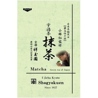 日本茶鑑定士小林裕監修 宇治茶 抹茶 40g 代引不可