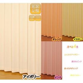ユニベールドレープカーテン プチワッフル アイボリー 幅100×丈150cm 2枚組 代引不可