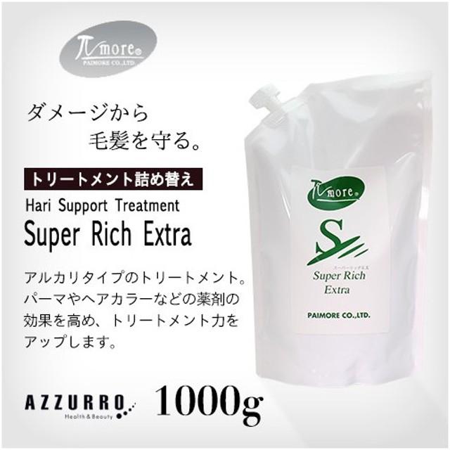 パイモア スーパーリッチEX 1000g 詰め替え