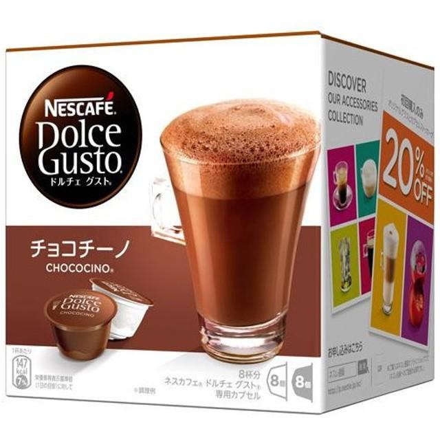 ネスレ ドルチェグスト専用カプセル チョコチーノ CCN16001