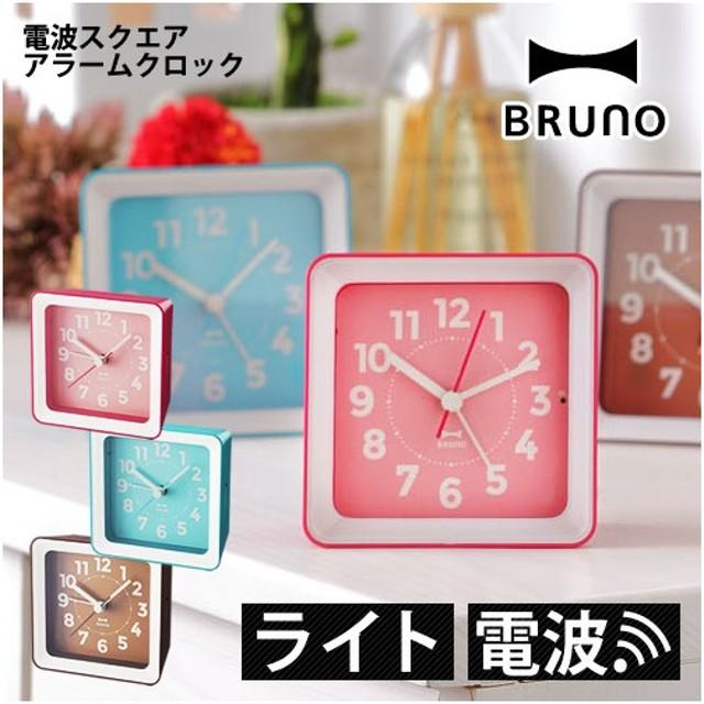 ブルーノ 目覚まし時計 置時計 ( BRUNO 電波スクエアアラームクロック )
