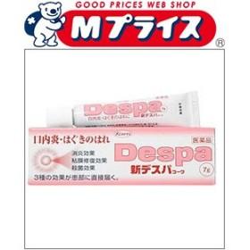 【第3類医薬品】【興和新薬】新デスパコーワ 7g ※お取寄せの場合あり