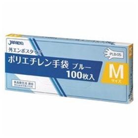 ジャパックス 外エンボスLDポリ手袋BOX M 青 PLB05 1箱(100枚)