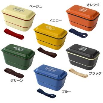 弁当箱 おしゃれ ミコノスコンテナランチ2段 156304 サブヒロモリ (D)(B) ランチボックス