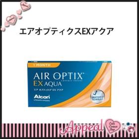 日本アルコン エアオプティクス EX アクア 1ヶ月交換 マンスリー 近視用 1箱 コンタクトレンズ 21600BZY00383000