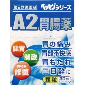 【第2類医薬品】新新薬品工業 ベッセン  A2胃腸薬 顆粒 30包